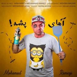 دانلود آهنگ جدید محمد رامزی  آهای پشه با کیفیت بالا