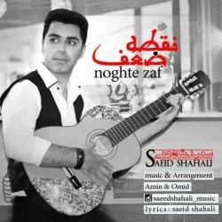 دانلود آهنگ جدید سعید شاه علی  نقطه ضعف با کیفیت بالا
