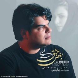 دانلود آهنگ جدید احمد فیلی  بغض عشق با کیفیت بالا