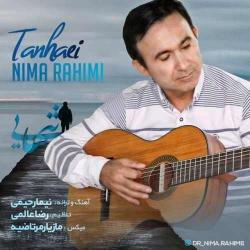 دانلود آهنگ جدید نیما رحیمی  تنهایی با کیفیت بالا