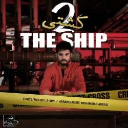 دانلود آهنگ جدید سینا پارسیان  کشتی ۲ با کیفیت بالا