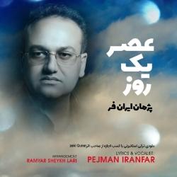 دانلود آهنگ جدید پژمان ایران فر  عصر یک روز با کیفیت بالا