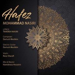 دانلود آهنگ جدید محمد نصیری  حافظ با کیفیت بالا