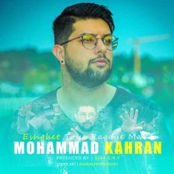 دانلود آهنگ جدید محمد کهران  عشقت تویه رگایه منه با کیفیت بالا