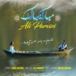 دانلود آهنگ جدید علی پرویزی  مبارکه مبارک با کیفیت بالا