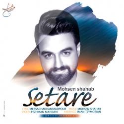 دانلود آهنگ جدید محسن شهاب  ستاره با کیفیت بالا