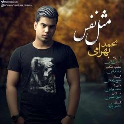دانلود آهنگ جدید محمد بهرامی  مثل نفس با کیفیت بالا
