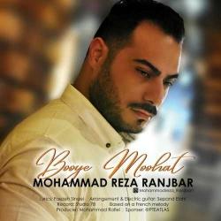 دانلود آهنگ جدید محمدرضا رنجبر  بوی موهات با کیفیت بالا