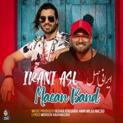 دانلود آهنگ جدید ماکان باند  ایرانی اصل با کیفیت بالا