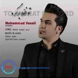 دانلود آهنگ جدید محمد وصالی  تو فقط برگرد با کیفیت بالا