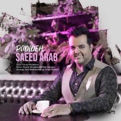 دانلود آهنگ جدید سعید عرب  پدیده با کیفیت بالا