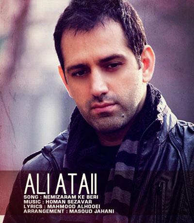 دانلود آهنگ آدما  از علی عطایی با تکست شعر