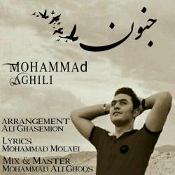 دانلود آهنگ جدید محمد عقیلی  جنون با کیفیت بالا