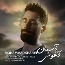 دانلود آهنگ جدید محمد شفیعی  آغوش آسمان با کیفیت بالا