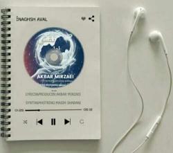 دانلود آهنگ جدید اکبر میرزایی  نقش اول با کیفیت بالا