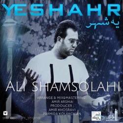 دانلود آهنگ جدید علی شمس الهی یه شهر با کیفیت بالا