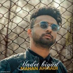 دانلود آهنگ جدید ماهان احمدی  یادت بیاد با کیفیت بالا