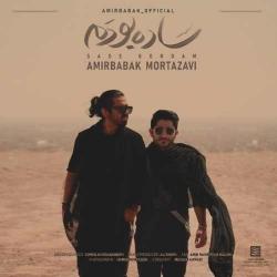 دانلود آهنگ جدید امیربابک مرتضوی  ساده بودم با کیفیت بالا