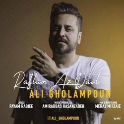 دانلود آهنگ جدید علی غلامپور رفتم از دست با کیفیت بالا