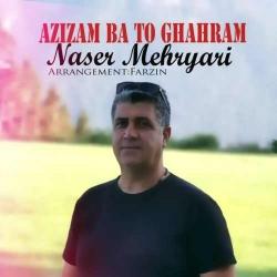دانلود آهنگ جدید ناصر مهریاری  عزیزم با تو قهرم با کیفیت بالا