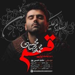 دانلود آهنگ جدید محمدرضا محسنی  قسم با کیفیت بالا