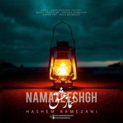 دانلود آهنگ جدید هاشم رمضانی  نماز عشق با کیفیت بالا