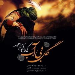 دانلود آهنگ جدید کمال آل احمد  گل بی آب با کیفیت بالا