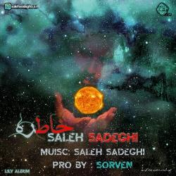 دانلود آهنگ جدید صالح صادقی  خاطره با کیفیت بالا