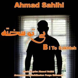 دانلود آهنگ جدید احمد صحیحی  بی تو سخته با کیفیت بالا