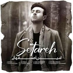 دانلود آهنگ جدید امین اصفهانی  ستاره با کیفیت بالا