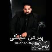دانلود آهنگ پیرهن مشکی رضا صادقی همراه با متن شعر و ترانه