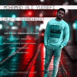 دانلود آهنگ جدید محمد علی یوسفی  لالایی شانه هایت با کیفیت بالا