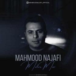 دانلود آهنگ جدید محمود نجفی  مهره مار با کیفیت بالا