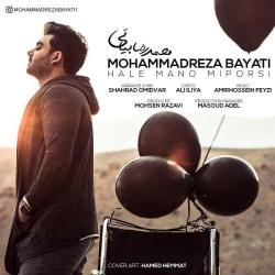 دانلود آهنگ جدید محمدرضا بیاتی  حال منو میپرسی با کیفیت بالا