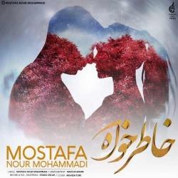 دانلود آهنگ جدید مصطفی نورمحمدی  خاطر خواه با کیفیت بالا