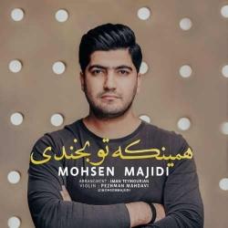دانلود آهنگ جدید محسن مجیدی  همینکه تو بخندی با کیفیت بالا