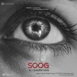 دانلود آهنگ جدید علی شریفیان  سوگ با کیفیت بالا