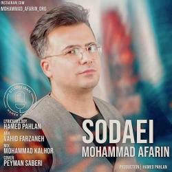 دانلود آهنگ جدید محمد آفرین  سودایی با کیفیت بالا