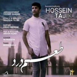 دانلود آهنگ جدید حسین تاجیک  طعم درد با کیفیت بالا
