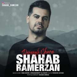 دانلود آهنگ جدید شهاب رمضان  دروغ چرا با کیفیت بالا