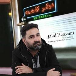 دانلود آهنگ جدید جلال حسینی  دیگر گذشته با کیفیت بالا