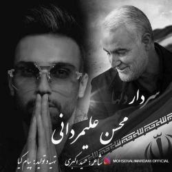 دانلود آهنگ جدید محسن علیمردانی  سردار دلها با کیفیت بالا