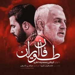 دانلود آهنگ جدید کربلایی محمد رضا نظری  طوفان ایران با کیفیت بالا