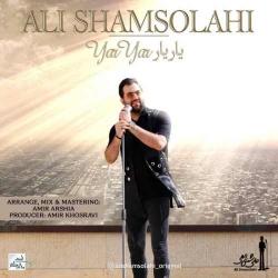 دانلود آهنگ جدید علی شمس الهی  یار یار با کیفیت بالا