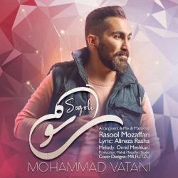 دانلود آهنگ جدید محمد وطنی  سوگلی با کیفیت بالا