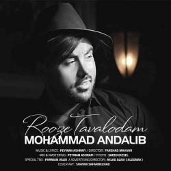 دانلود آهنگ جدید محمد عندلیب  روز تولدم با کیفیت بالا