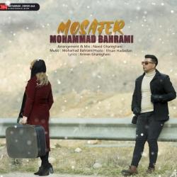 دانلود آهنگ جدید محمد بهرامی  مسافر با کیفیت بالا