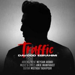 دانلود آهنگ جدید داوود ابراهیمی  ترافیک با کیفیت بالا