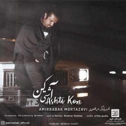 دانلود آهنگ جدید امیربابک مرتضوی  آشتی کن با کیفیت بالا