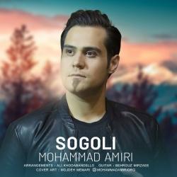 دانلود آهنگ جدید محمد امیری  سوگلی با کیفیت بالا